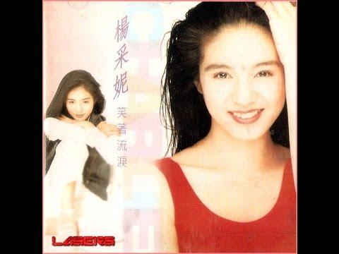 楊采妮〔笑著流淚〕1995作品輯