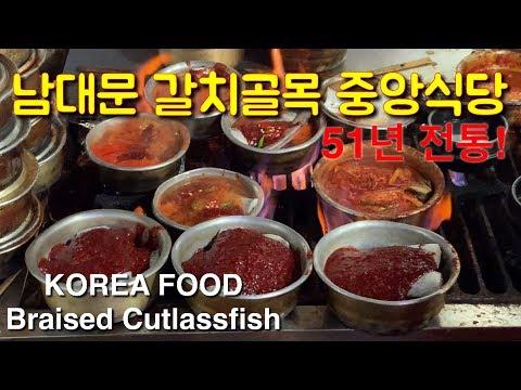 진짜맛집 남대문 중앙갈치 식당 맛집탐방 KOREAN FOOD Mukbang