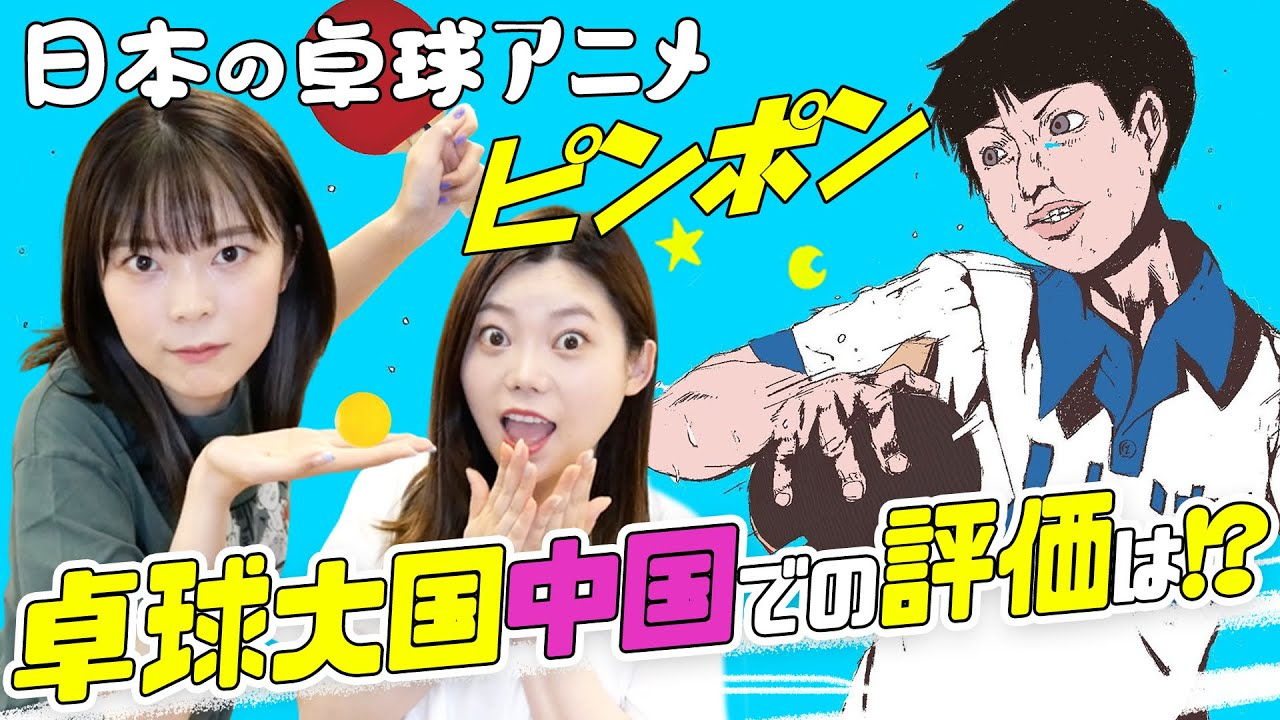 【ピンポン】卓球大国中国での評価は⁉︎アニメと映画の中国語が全然違う!