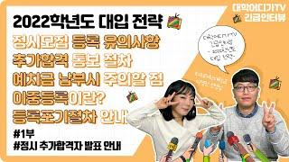 [2022학년도 대입 전략] (대학어디가TV 긴급인터뷰…