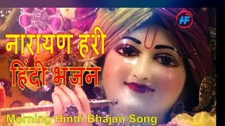 Narayana Hari Morning Hindi Bhajan Deepak Thapliyal & Kavita Godiyal