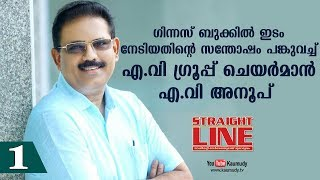 In Conversation with AV Anoop | Straight Line | Part 01 | Kaumudy TV