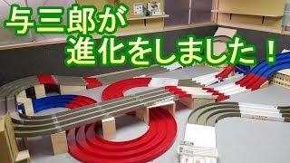【ミニ四駆】与三郎のミニ四駆環境が超絶進化を遂げました!
