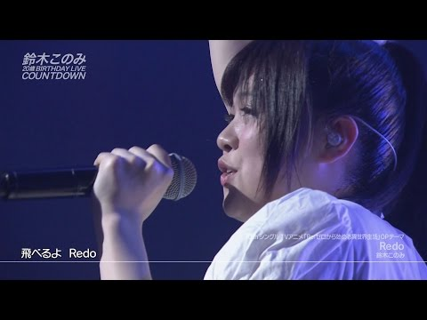 鈴木このみ20歳Birthday LIVE COUNTDOWN #9