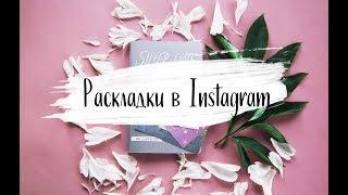 Первое задание Курса Красивых Раскладок в Instagram / #ккраскладок
