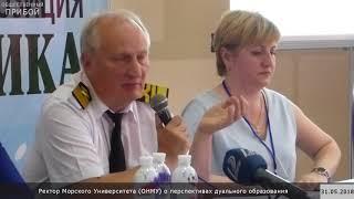 В Одессе прошел круглый стол
