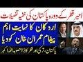 Pakistan Qatar or Turkey | Alimay Islam kay achay DIn Shuro inshAllah