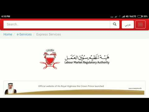 How to check track bahrain visa status online in hindi