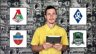 Прогнозы на матчи Кубка России Локомотив - Енисей | Крылья Советов - Краснодар