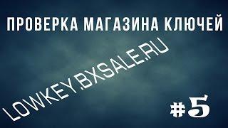 Проверка магазина аккаунтов/ключей STEAM #5 [LowKey.bxsale.ru] (Blockstorm)(http://lowkey.bxsale.ru/ - магазин! ▱▱▱▱▱▱▱▱▱▱▱▱▱▱▱▱ ○ http://goo.gl/cmOJt3 - ссылка на VDS хостинг. ▱▱▱▱▱▱▱▱▱▱▱▱..., 2015-09-29T19:24:10.000Z)