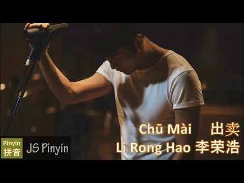 Li Rong Hao 李荣浩 - Chu Mai 出卖 Betrayal (Pinyin + English Lyrics)