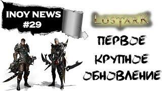 INOY NEWS 🔴 LOST ARK - первое КРУПНОЕ ОБНОВЛЕНИЕ!