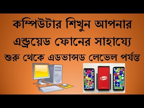 Learn computer using your android apps. Computer learning android app review.