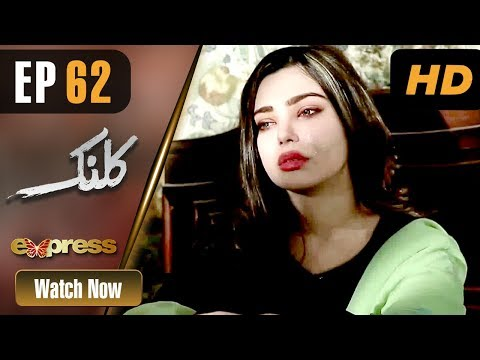 Kalank - Episode 62 - Express Entertainment Dramas