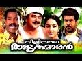 Superhit Malayalam Comedy Movie Dilliwala Rajakumaran Malayalam Comedy Movies Ft Jayaram, Manju
