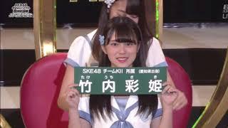 SKE48 teamK2のさきぽんこと竹内彩姫さんが2017年11月24に18歳の誕生日...