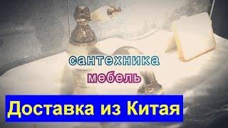 видео Аксессуары для ванны и туалета купить в Москве