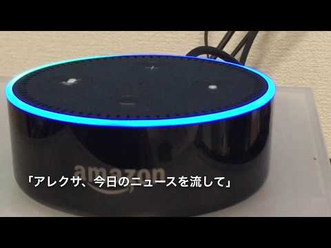 Amazon Echo dot (Alexa)を使ってみた 「ピカチュウ・JRほか」