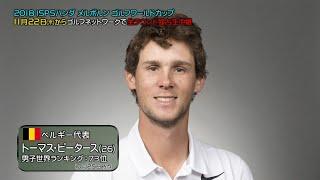 小平智・谷原秀人出場「ISPSハンダ メルボルン ゴルフワールドカップ」は11月22日よりゴルフネットワークで全ラウンド独占生中継.