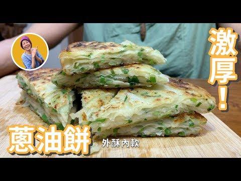 Peiren MAMA-Green Onion Pancake