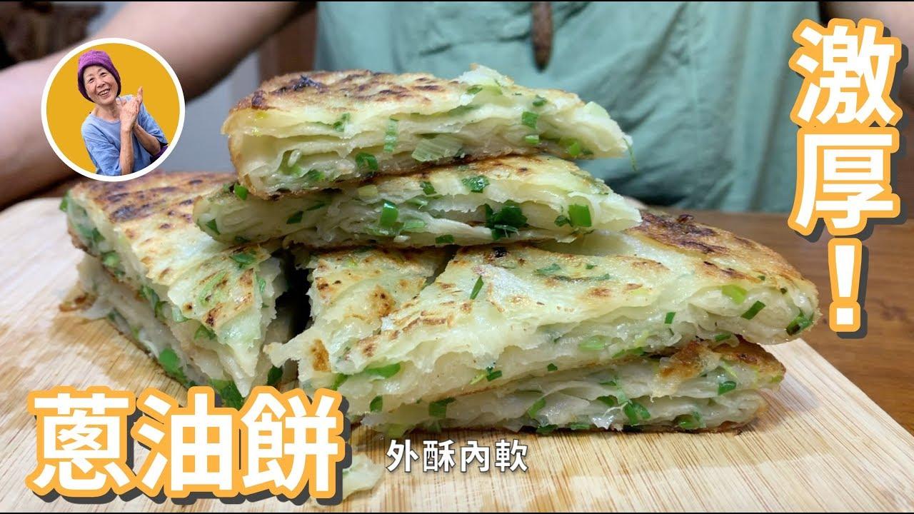 蔬食媽媽培仁-激厚!外酥內軟蔥油餅!媽媽的媽媽祖傳(Green Onion Pancake) - YouTube