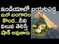 Golden Hill Found In India Border | China To Rob Gold Mine At Arunachal border | Tollywood Nagar