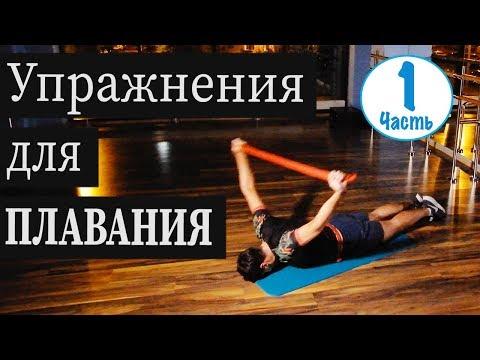 ЛУЧШИЕ УПРАЖНЕНИЯ ДЛЯ ПЛАВАНИЯ. РАЗВИВАЕМ ГИБКОСТЬ В ПЛАВАНИИ @ Swimmate.ru