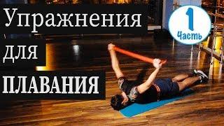 видео: ЛУЧШИЕ УПРАЖНЕНИЯ ДЛЯ ПЛАВАНИЯ. РАЗВИВАЕМ ГИБКОСТЬ В ПЛАВАНИИ @ Swimmate.ru