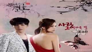 Video Jo Kyu Chan (조규찬) - Love, That Hard Word (사랑, 그 어려운 말) Greatest Marriage Part.2 download MP3, 3GP, MP4, WEBM, AVI, FLV Januari 2018