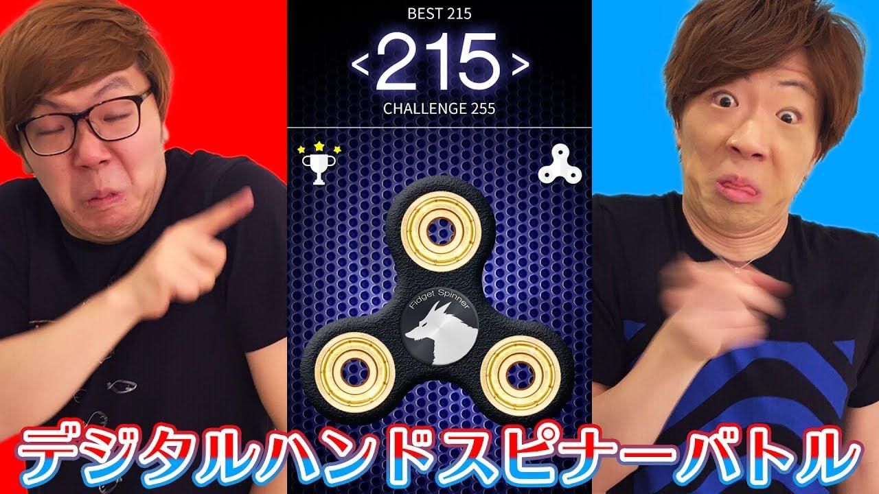 【ヒカキン VS セイキン】デジタルハンドスピナーバトルで大爆笑www