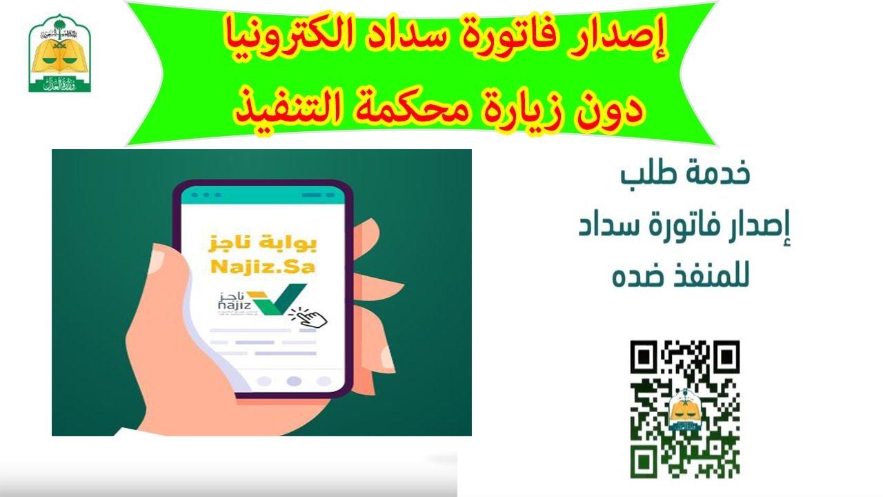 اصدار فاتورة سداد وزارة العدل الكتروني ا دون زيارة محكمة التنفيذ عبر بوابة ناجز Najiz Sa Youtube