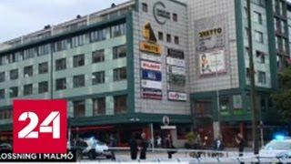 Полиция Швеции: стрельба в Мальмё не связана с терроризмом - Россия 24