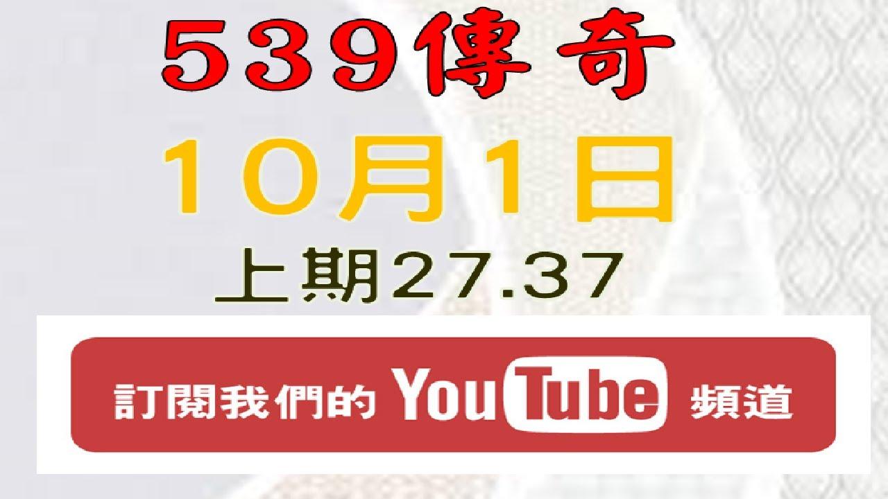 10月1日今彩539傳奇俱樂部-上期27.37