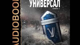 """2001460 Glava 01 Аудиокнига. Шаман Иван """"100 лет апокалипсиса. Универсал. Книга 1"""""""
