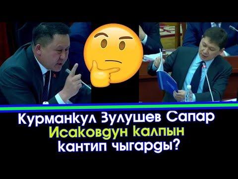 Курманкул Зулушев Сапар