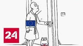 Май Brexit: в России Упало 24 Ловушки | новости политика в россии и мире сегодня смотреть онлайн