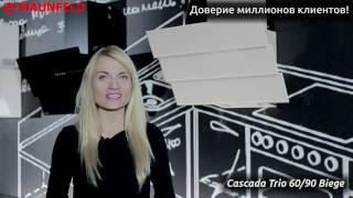 Видеообзор Кухонная вытяжка Maunfeld Cascada Trio бежевый