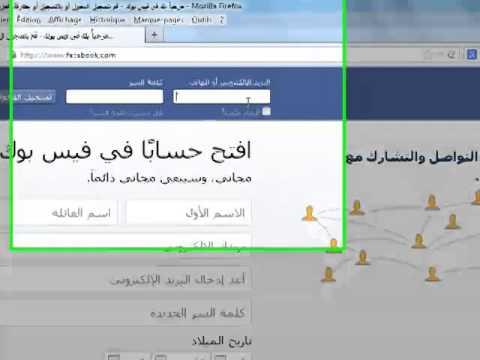 طريقة فتح حساب على الفيس بوك بدون اي بريد الكتروني