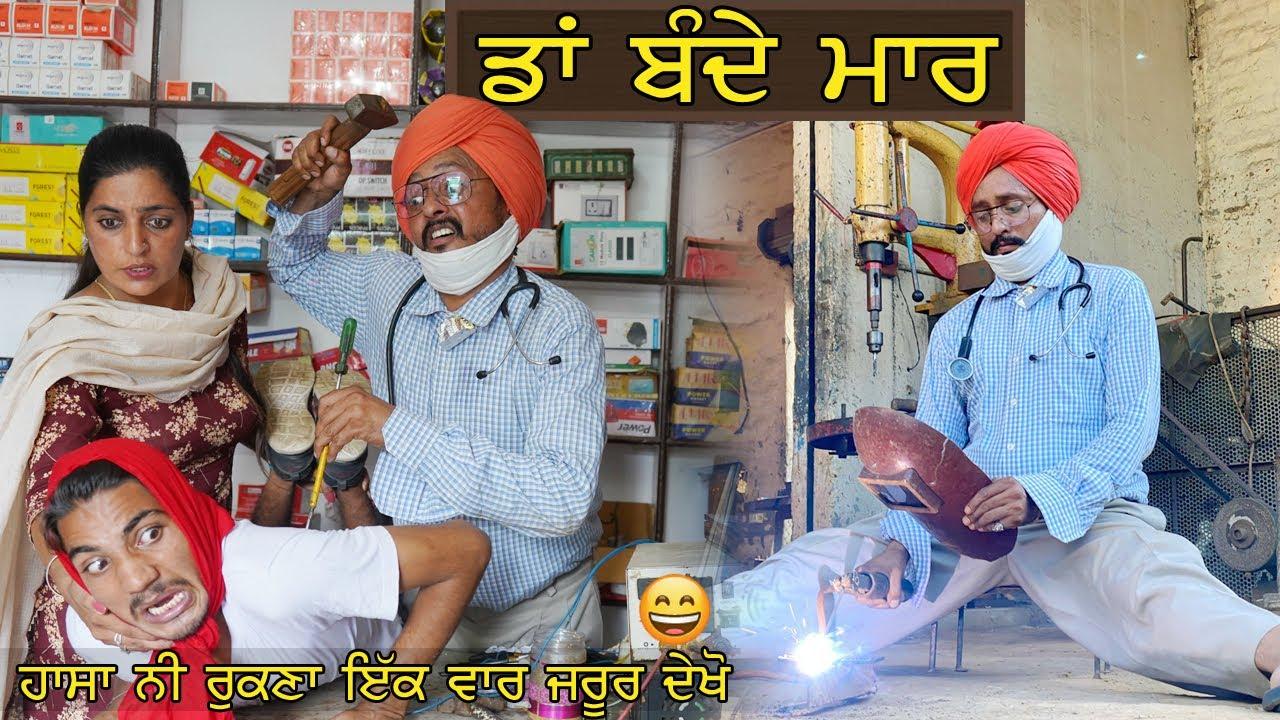 Download Docter Bande Mar । New Punjabi Comedy Movies 2021   Punjabi Short Movie 20201  