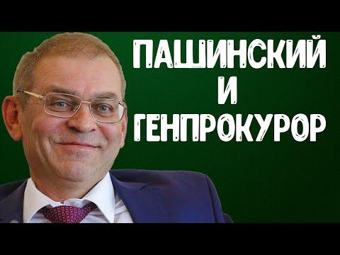 Сергей Пашинский и