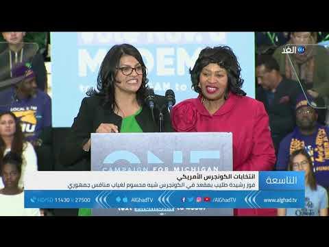 تقرير |  امرأتان عربيتان مسلمتان مرشحتان للانضمام إلى الكونجرس الأمريكي