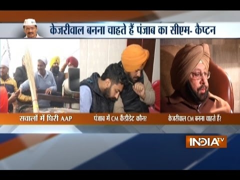 Punjab Elections 2017: Opposition Dares AAP to Declare CM Candidate