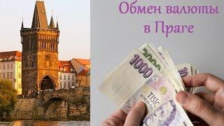 Обман при обмене валют в Праге в Чехии