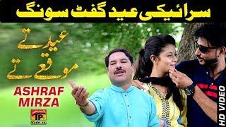 Is Eid Te Moqey Te - Ashraf Mirza - Latest Song 2018 - Latest Punjabi And Saraiki