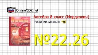 Задание № 22.26 - Алгебра 8 класс (Мордкович)