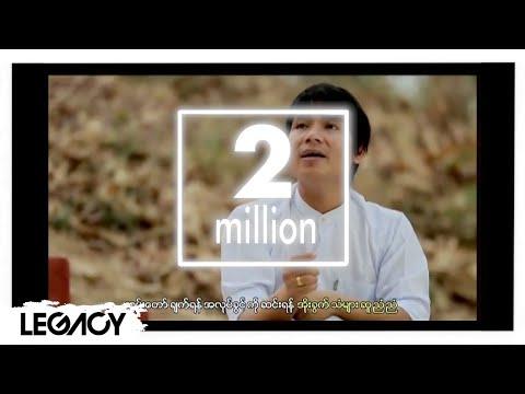 မေနာ - ကြ်န္ေတာ္တုိ ့ရြာ (Ma Naw - Kyaun Taw Tho Ywar) (Official Music Video)