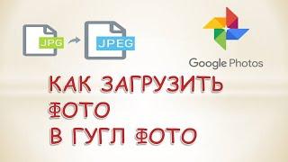 Как загрузить фото в гугл фото.Как добавить фото в гугл фото с компьютера