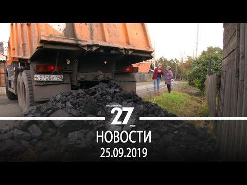 Новости Прокопьевска | 25.09.2019
