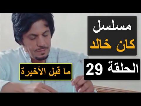 مسلسل كان خالد ٢٩