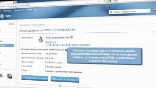 Новости WebMoney: новые возможности Debt.WebMoney(В рамках развития кредитных p2p технологий в системе Webmoney Transfer начал работу автоматический сервис предостав..., 2012-04-22T18:39:05.000Z)